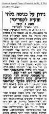 הארץ, 28.3.1947 - Enlarge image with lightbox